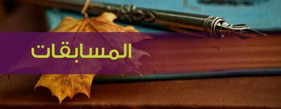 LitFest-Website-Banner-Competitions-1-AR-930x360