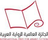 Destinies: Concerto of the Holocaust and the Nakba wins 2016 International Prize for Arabic Fiction